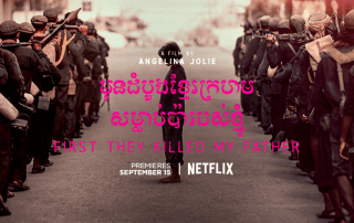 First They Killed My Father (Review)